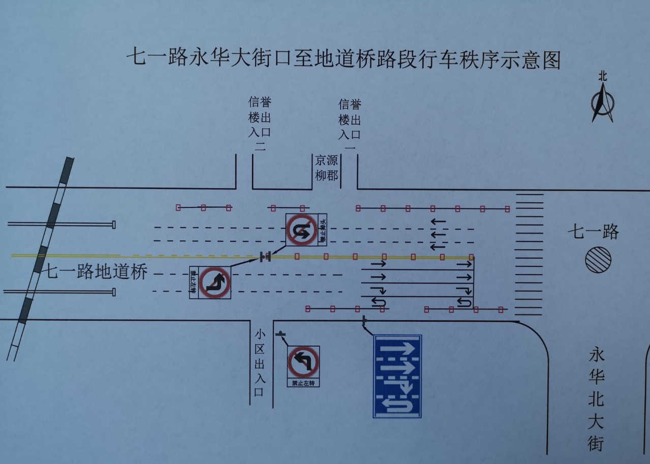 保定市公安局交通警察支队关于规范七一路永华大街口至地道桥路段行车秩序的公告