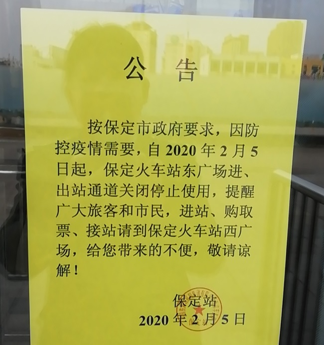 保定火车站东广场进、出站通道暂时关闭