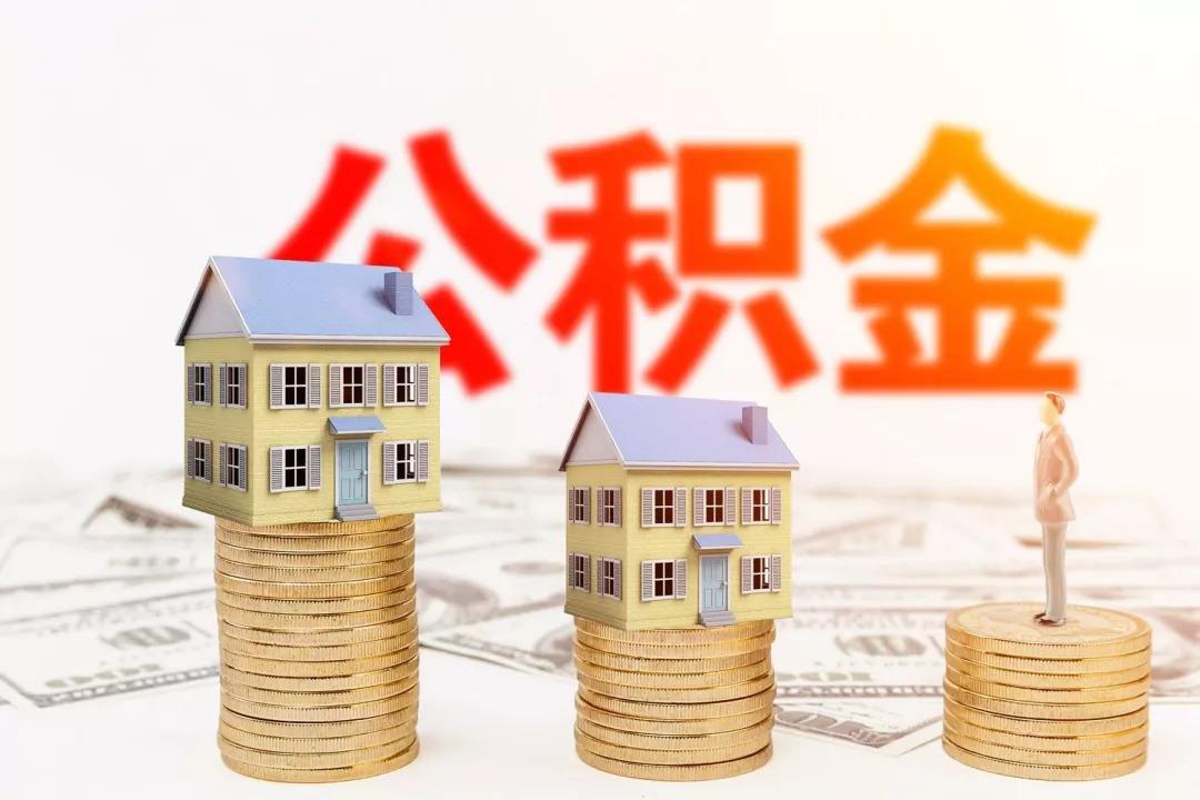 保定市住房公积金阶段性支持政策来了,请查收!