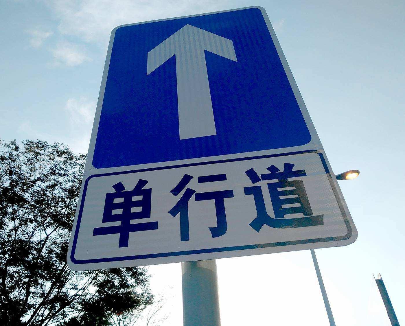 6月20日起抓拍!保定这些路段实行机动车限时单向通行管理!