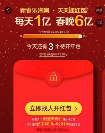 淘宝邀请新用户30元怎么操作(最新淘宝拉新活动入口)