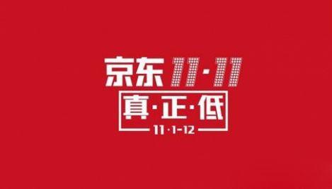 京东商城双十一活动政策(京东双11优惠规则解读)
