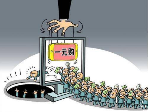 一元云购骗局(一元云购骗局揭秘)