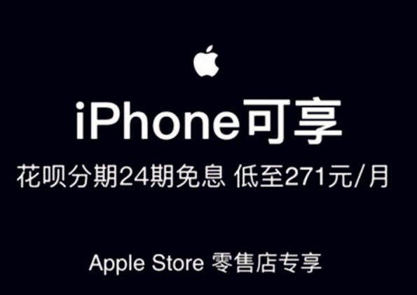 苹果实体店可以分期吗(苹果实体店分期要求及手续费费用说明)