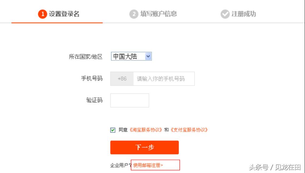 淘宝官网注册入口(最新淘宝入驻条件及费用)
