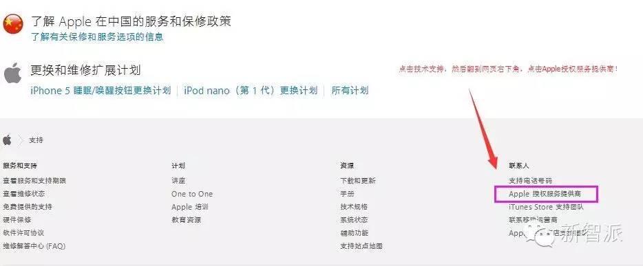 淘宝苹果官方旗舰店是真的吗(教你鉴别苹果官方授权店)