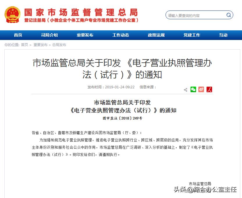 上海电子营业执照办理流程(电子营业执照怎么办理)