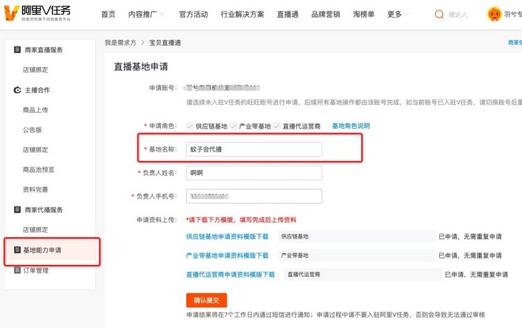 淘宝代播服务商认证成功名单(2019年12月10日更新)