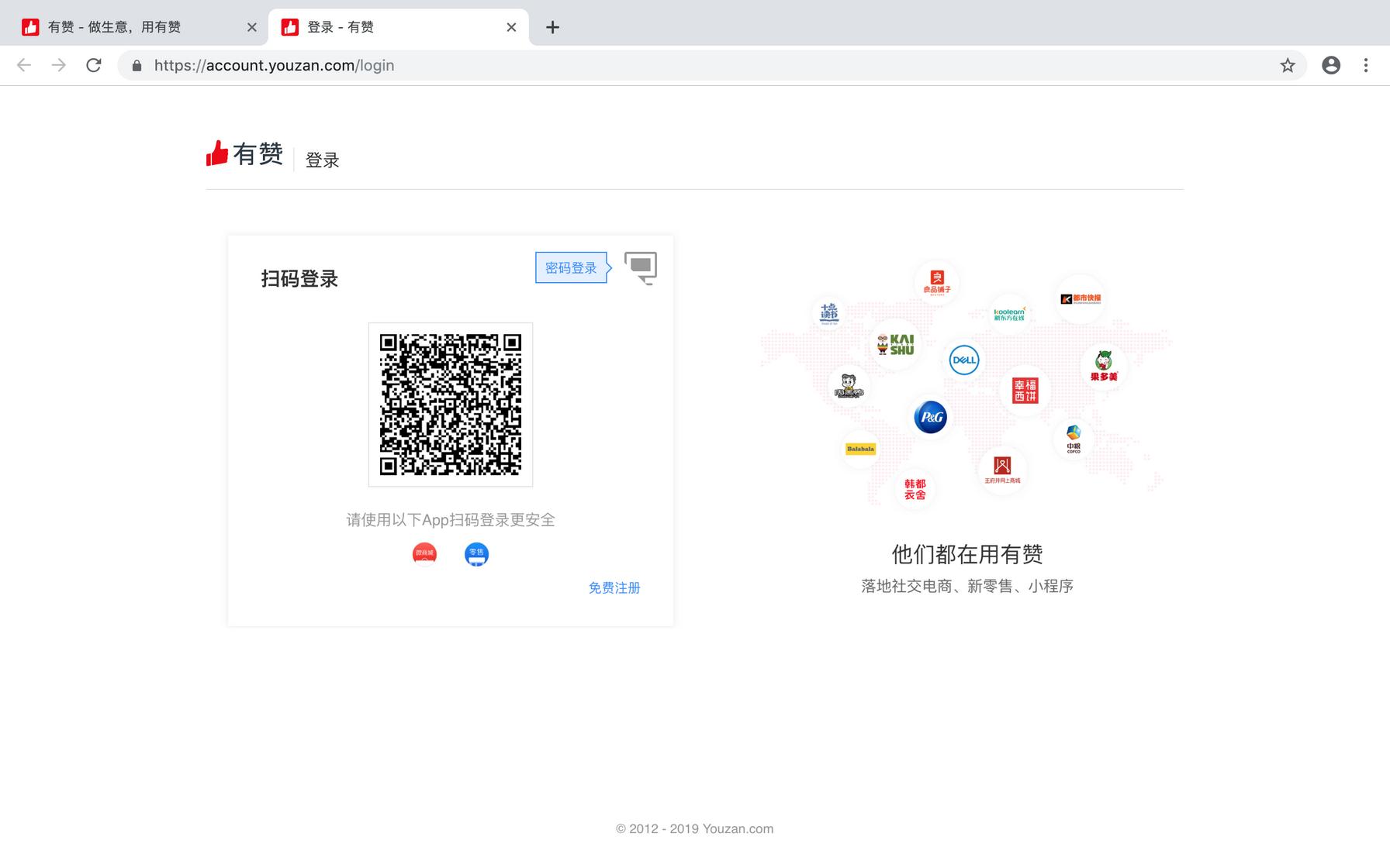 [有赞微商城] 【功能发布】商家后台增加验证码、扫码登录方式