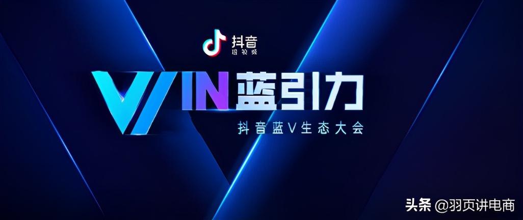 抖音蓝v是什么意思(抖音蓝v特权介绍)