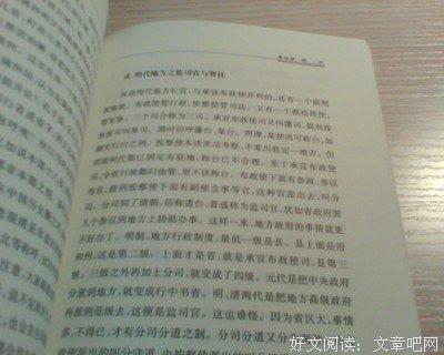中国历代政治得失经典读后感10篇