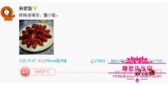 林更新为什么叫微博厨神,林更新现在的女友是谁